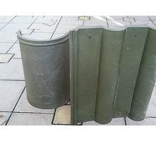 Черепица композитная (пластиковая) 100 кв. м. - Кровельные материалы в Геленджике