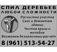 Спил деревьев. снос и демонтаж зданий - Сельхоз услуги в Краснодарском Крае
