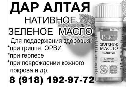 Дар Алтая. Нативное зеленое масло для поддержания здоровья, фото — «Реклама Армавира»