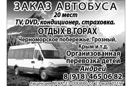 Заказ автобуса. Поездки в горы и т.д. - Отдых, туризм в Армавире