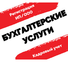 Надёжная бухгалтерия для любой сферы бизнеса - Бухгалтерские услуги в Краснодарском Крае