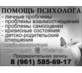 Помощь психолога. личные и онлайн консультации - Психологическая помощь в Краснодарском Крае