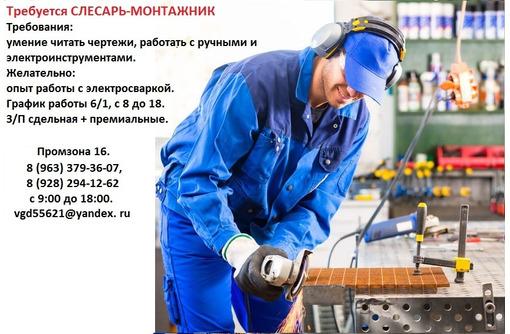 Требуется слесарь-монтажник - Рабочие специальности, производство в Армавире