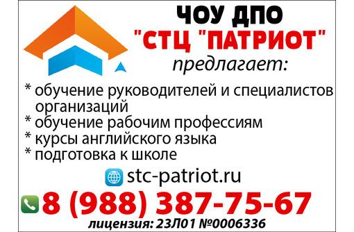 """ЧОУ """"СТЦ"""" Патриот"""" предлагает обучение - Курсы учебные в Армавире"""