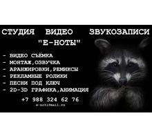 """Студия видео-звукозаписи """"Е-НОТЫ"""" - Фото-, аудио-, видеоуслуги в Краснодарском Крае"""