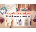 Создание сайтов (Частный мастер) - Реклама, дизайн, web, seo в Краснодаре