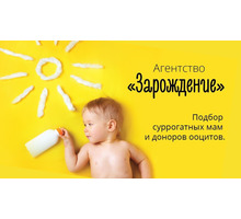 """Агентство суррогатного материнства """"Зарождение"""" - Медицинские услуги в Краснодаре"""