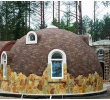 Строительство купольных домов под ключ - Строительные работы в Геленджике