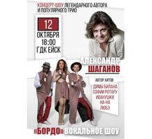 Приглашаем на концерт в Ейске 12 октября - Выставки, мероприятия в Краснодарском Крае
