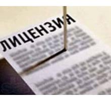 Лицензии под ключ Аптека, медицина, образование - Юридические услуги в Краснодарском Крае