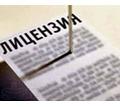 Лицензии под ключ Аптека, медицина, образование - Юридические услуги в Краснодаре