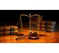 Уголовные и гражданские дела - Юридические услуги в Усть-Лабинске