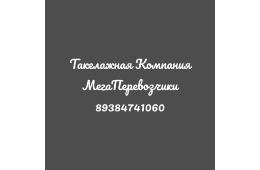 Такелажные работы.Такелаж станков, фото — «Реклама Крымска»