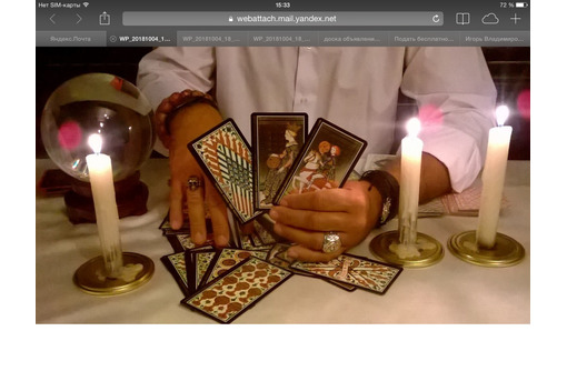 Любовная магия. Потомственный маг ясновидящая приворот гадалка верну любимого - Гадание, магия, астрология в Армавире