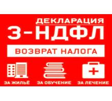 3 НДФЛ заполнение декларации - Бухгалтерские услуги в Краснодарском Крае