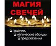 Ясновидение. Гармонизация отношений ,Снятие любых видов порчи, фото — «Реклама Крымска»
