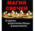 Ясновидение. Гармонизация отношений ,Снятие любых видов порчи - Гадание, магия, астрология в Крымске