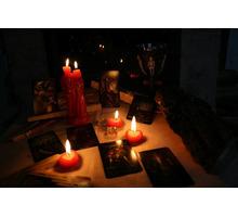 Ясновидение. Гармонизация отношений ,Снятие любых видов порчи приворот - Гадание, магия, астрология в Курганинске