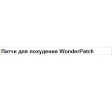 Патчи для похудения WonderPatch - Уход за лицом и телом в Краснодаре