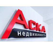 ООО Аска Недвижимость - Менеджеры по продажам, сбыт, опт в Адлере