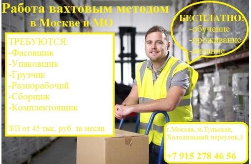 Разнорабочий на производство, фото — «Реклама Крымска»
