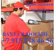 Требуется сборщик на склад - Логистика, склад, закупки, ВЭД в Краснодарском Крае