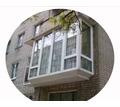 Расширение балкона до 40 см! - Балконы и лоджии в Краснодарском Крае