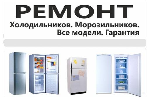 Ремонт холодильников в Крымске, фото — «Реклама Крымска»