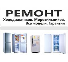 Ремонт холодильников в Крымске - Ремонт техники в Краснодарском Крае