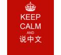 Репетитор китайского языка - Репетиторство в Краснодарском Крае