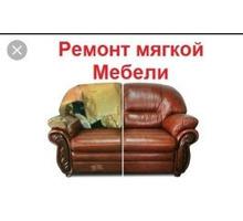 Ремонт и перетяжка мягкой мебели - Сборка и ремонт мебели в Краснодарском Крае