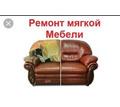 Ремонт и перетяжка мягкой мебели - Сборка и ремонт мебели в Белореченске