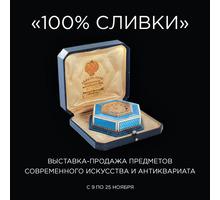 Выставка-продажа предметов современного искусства и антиквариата - Выставки, мероприятия в Краснодарском Крае