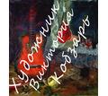 Картины на заказ. Художественная работа - Выставки, мероприятия в Краснодарском Крае