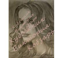 Подарок на 8 марта- портрет по фотографии - Выставки, мероприятия в Краснодарском Крае
