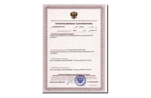 Аппарат рентгеновский АРА 110/160-01 - Медтехника в Белореченске