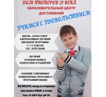 Подготовка ОГЭ/ЕГЭ.Гарантия - Репетиторство в Краснодарском Крае