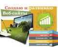 Создаю сайты, грамотно настраиваю любую рекламу - Реклама, дизайн, web, seo в Краснодаре
