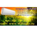 Сплит-ситемы/Продажа/Доставка/Монтаж - Кондиционеры, вентиляция в Краснодаре