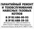 Гарантийный ремонт и техобслуживание навесных газовых котлов - Ремонт техники в Краснодарском Крае