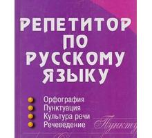Учитель-репетитор по русскому языку - Языковые школы в Краснодарском Крае