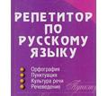 Учитель-репетитор по русскому языку - Языковые школы в Горячем Ключе