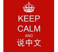Китайский / Английский языки - Языковые школы в Краснодарском Крае