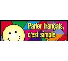 Английский, французский язык - Языковые школы в Краснодарском Крае