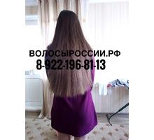 Покупаем дорого волосы в КРАСНОДАРЕ!!! - Парикмахерские услуги в Краснодаре