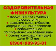 Оздоровительная физкультура - Спортклубы в Краснодарском Крае