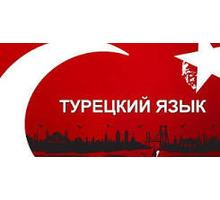 Турецкий язык обучение за короткий срок - Языковые школы в Горячем Ключе