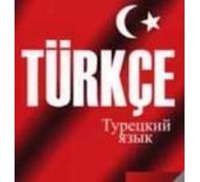 Переводчик Турецкого языка - Языковые школы в Горячем Ключе
