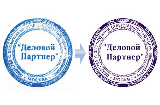 Изготовить  копию печати по оттиску у частного мастера - Прочая электроника и техника в Краснодаре