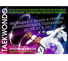 Тхэквондо для детей от 5 лет - Детские спортивные клубы в Краснодарском Крае